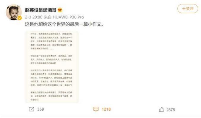 赵英俊遗书披露因患癌去世 好友徐峥晒出赵英俊跨年朋友圈