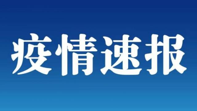 7月31日广东疫情最新数据公布 广东新增境外输入确诊病例1例